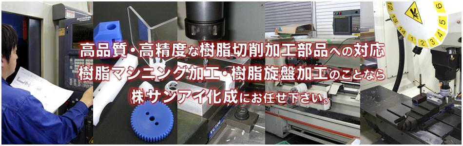 樹脂マシニング加工・樹脂旋盤加工のことなら㈱サンアイ化成にお任せ下さい!